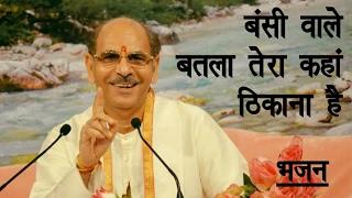 Sudhanshuji Maharaj - bhajan- bansi wale batlaa