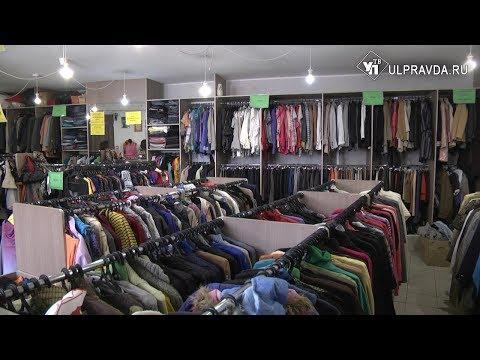 В Ульяновске бесплатно раздадут одежду