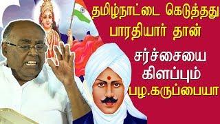 tamil news Bharathiyar spoiled tamilnadu pala karuppiah  on Bharathiyar tamil news live, redpix