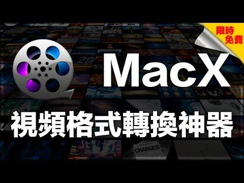 【iQiQi】#91 限时免费:MacX专业视频格式转换器,支持Youtube视频下载!
