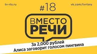 Вместо речи #18 За 2,000 рублей Алиса заговорит голосом пингвина