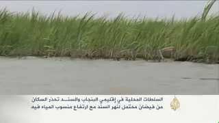 سلطات البنجاب تحذر من فيضان نهر السند