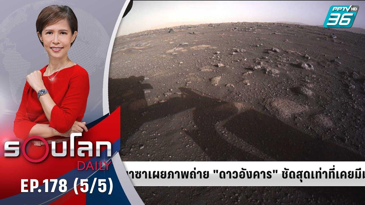 นาซาเผยภาพถ่ายดาวอังคาร ชัดสุดเท่าที่เคยมา | 24 ก.พ. 64 | รอบโลก DAILY (5/5)