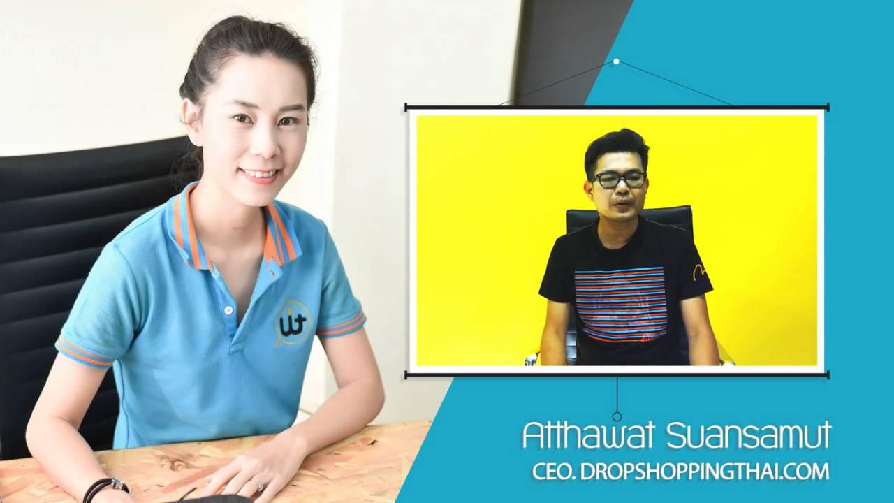 DropshoppingThai.com สร้างโอกาส...สร้างอาชีพ