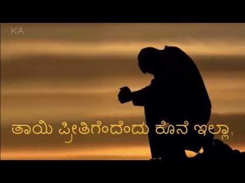 Whatsapp Status In Kannada Heart Touching Video Youtube