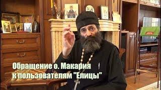 Обращение о. Макария Маркиша к пользователям правсети 'Елицы'.