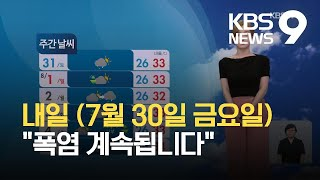 [뉴스9 날씨] 폭염 계속…내일(30일) 서울·대구 3…