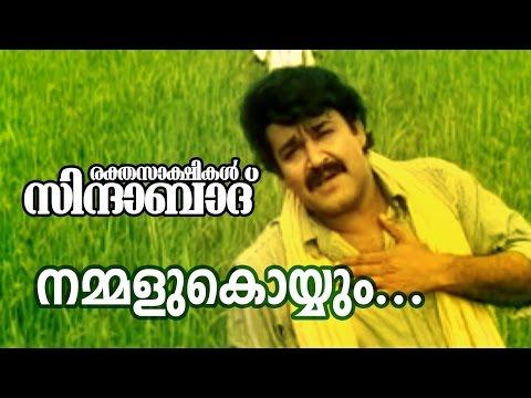 Nammalu Koyyum... | Rakthasakshikal Zindabad | Superhit Movie Song