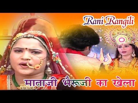 Rajasthani Song 2017 - माताजी भैरूजी का खेला  - Mataji Bheruji Ka khela  - Rani Rangili