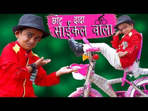 CHOTU DADA CYCLE WALA | छोटू दादा  साईकल वाला | Khandesh Hindi Comedy | Chotu Comedy Video