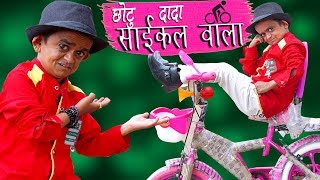 CHOTU DADA CYCLE WALA | छोटू दादा  साईकल वाला | Khandesh Hindi Comedy | Chotu Comedy Video