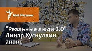 видео Линар Хуснуллин (KazanExpress.ru): мы без напряжения дадим цену Aliexpress и даже чуть ниже - E-pepper.ru