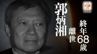 東方日報A1:郭炳湘逝世 終年68歲