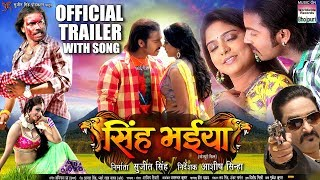 SINGH BHAIYA | OFFICIAL TRAILER WITH SONG |  BHOJPURI NEW MOVIE 2018