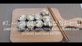 [1분 쿡쿡]수미네반찬 두부김밥 만드는 법 / 1Min CookCook _ Sumine BanChan _ A…