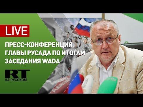Пресс-конференция главы РУСАДА Юрия Гануса по итогам заседания WADA — LIVE