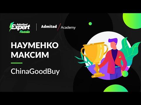 Экосистема ChinaGoodBuy. Максим Науменко, ChinaGoodBuy на Admitad Expert Russia 2019