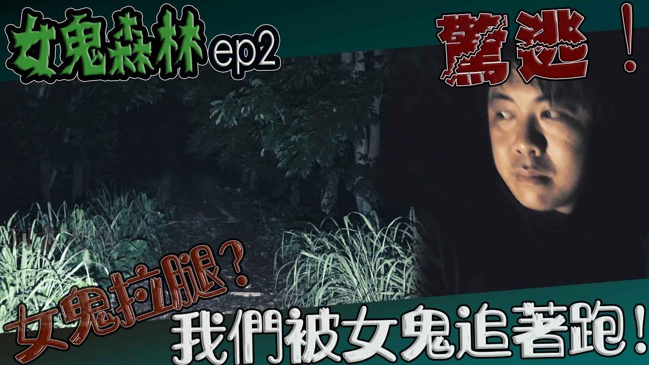 【鬼Man】夜羽感應被拉腳!|撤退到一半森林傳來怒吼|女鬼森林ep2《巫師日記》【另類都市傳說】探險、鬼面 ft.夜羽