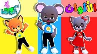 اناشيد الروضة - تعليم الاطفال - تعليم الألوان الاساسية - الوان Colors بدون موسيقى - بدون ايقاع
