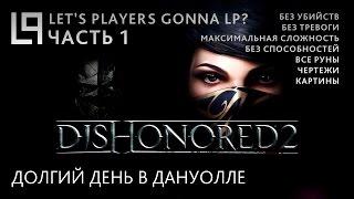 Dishonored 2 (без убийств) | Часть 1 - Башня Дануолла