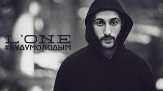L'one - Буду молодым. Lyrics (Караоке)