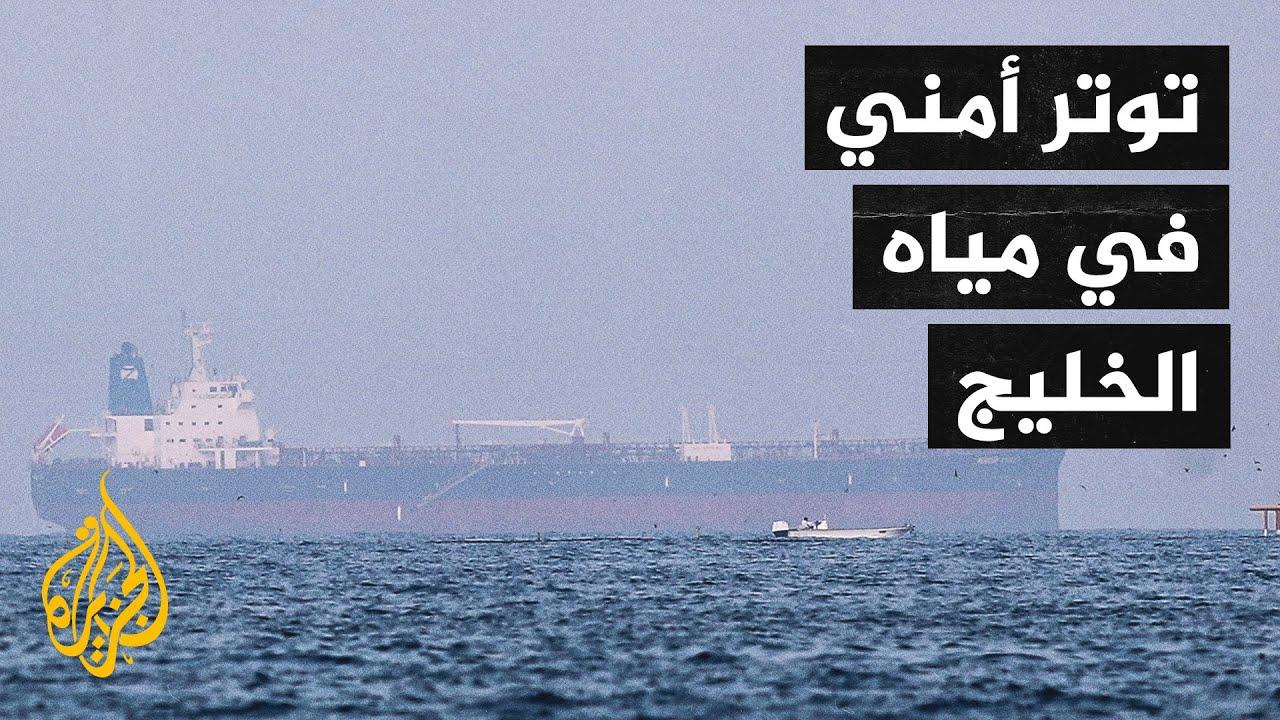حوادث أمنية متتالية  لثلاث ناقلات في مياه الخليج  - نشر قبل 6 ساعة