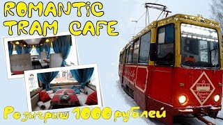 Трамвай-кафе Пермь / Romantic Tram Cafe. Конкурс на 1000 рублей