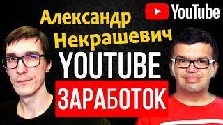 Александр Некрашевич - как заработать деньги на YouTube / Стас Быков
