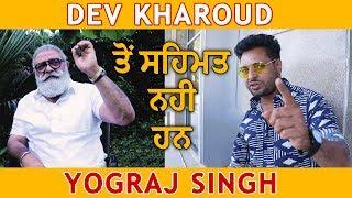 ਦੇਵ ਖਰੌੜ ਤੋਂ ਸਹਿਮਤ ਨਹੀਂ ਯੋਗਰਾਜ ਸਿੰਘ Yograj Singh Interview Boooo Mai Dargi