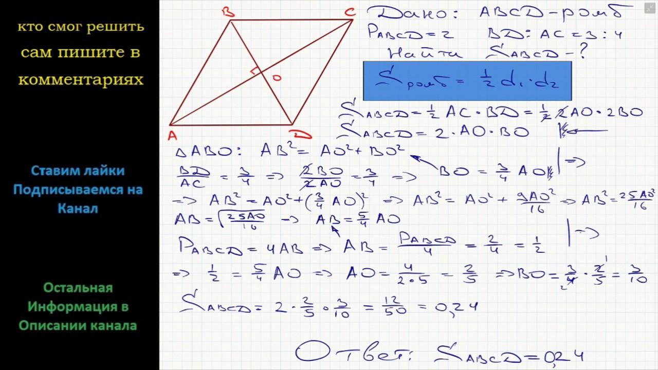 Решение задач на периметр ромба яблонский решение задач д1