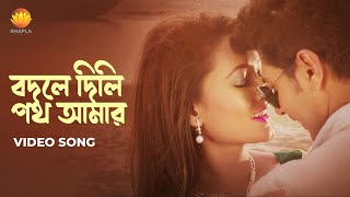 Bodle Dili Poth Amar l বদলে দিলি পথ আমার l Sumit, Adhora Khan l Bangla Movie Song 2021 lShapla Media