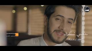 احمد زوره - سمعني شتكول- 2018 (EXCLUSIVE Music Video) ahmad zorah -smaeni shatakul