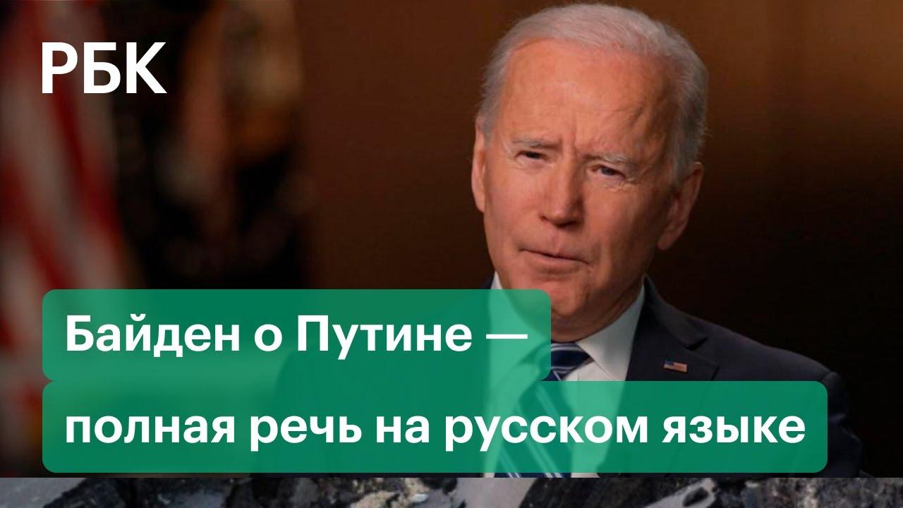 «Он заплатит» — обвинения президента США Байдена и реакция России