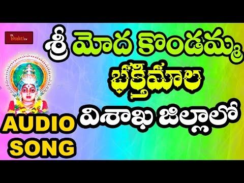 Sri Modakondamma Bhakthimala | Visakha Jillalo Audio Song | Mybhaktitv