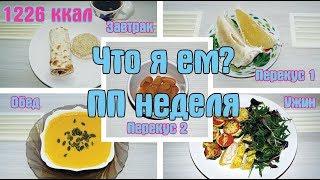 видео: Что я ела на неделе 3 / Восстанавливаем рацион питания после НГ / 1200 ккал в день / I am a Woman