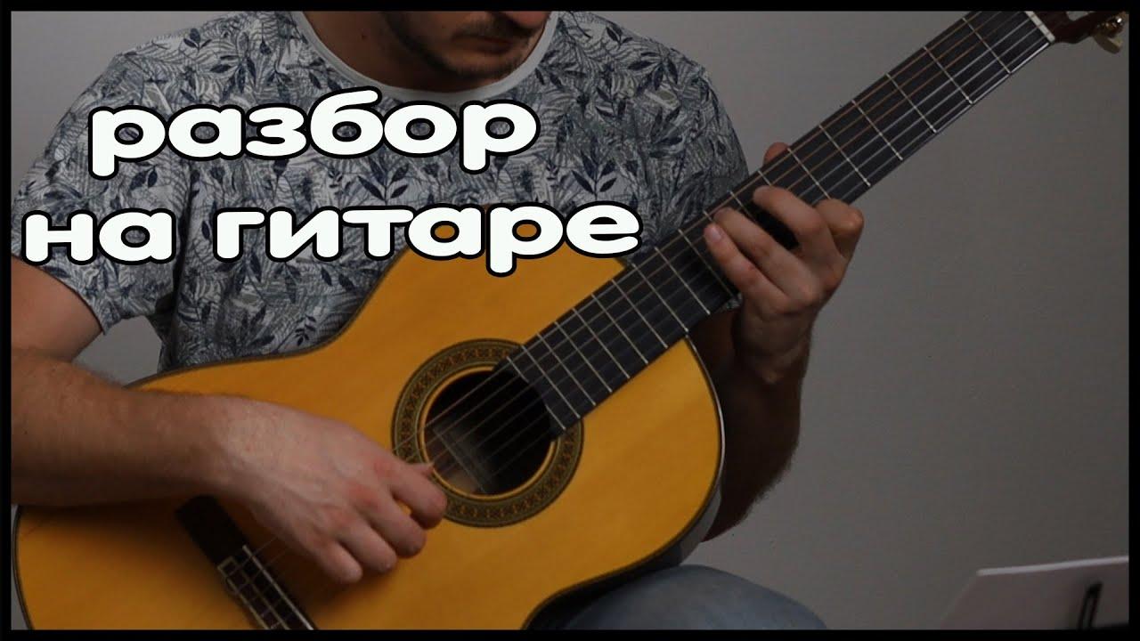Атмосферная мелодия на гитаре из фильма Амели
