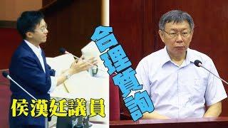 台北市議會問政品質  侯漢廷議員質詢柯文哲市長 共同努力推行市政