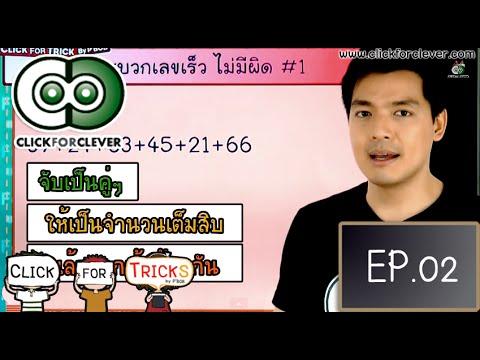 เทคนิคคิดเลขเร็ว ตอน การบวกเลขเร็ว ไม่ง้อกระดาษทด EP.02