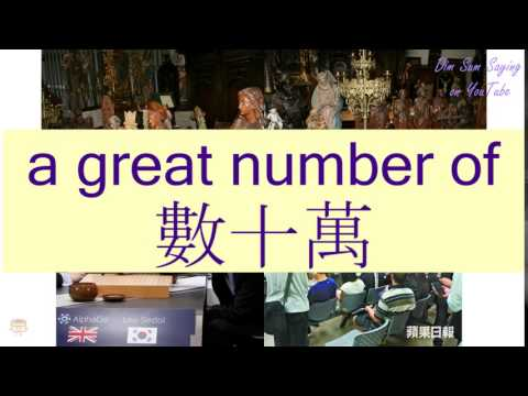 """""""A GREAT NUMBER OF"""" in Cantonese (數十萬) - Flashcard"""
