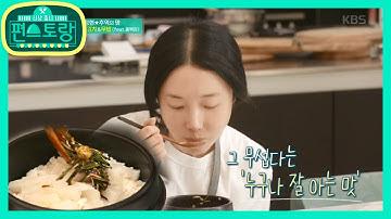 아삭아삭 '겨울 무'로 만든 정현표 [무밥] [신상출시 편스토랑/Stars Top Recipe at Fun-Staurant] 20200110