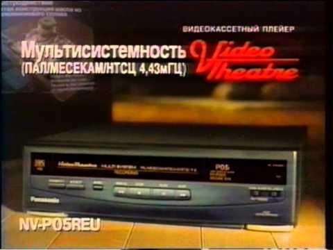 ОРТ Реклама 96. (реклама 90х)