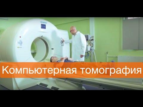 КТ детям и взрослым. Компьютерная томография в ПМЦ Мать и дитя.