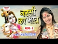 Narsi Ka Bhat Part 1 || Jaya Kishori || Superhit Full Katha 2016 || Bhardwaj Studio video