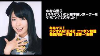 AKB48の中村麻里子がニッポン放送のラジオ「キキマス!」の水曜中継レポ...