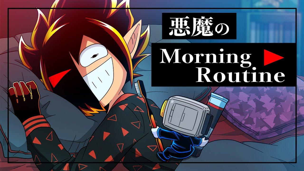 【アニメ】悪魔系YouTuberのモーニングルーティン【Morning Routine】