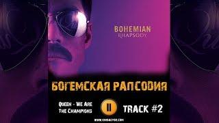 Фильм БОГЕМСКАЯ РАПСОДИЯ 2018 музыка OST #2 Queen We Are The Champions Bohemian Rhapsody 2018