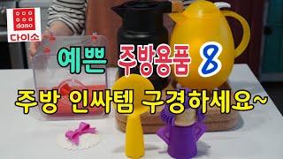 [예쁜주방 살림 추천템 8가지] 쿠팡 주방용품 꿀템|다…