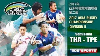 2017 ARC Division II 亞洲杯橄欖球錦標賽::THA泰國 vs TPE中華::第二級 準決賽