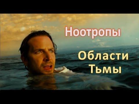 Русский трейлер фильма Области тьмы