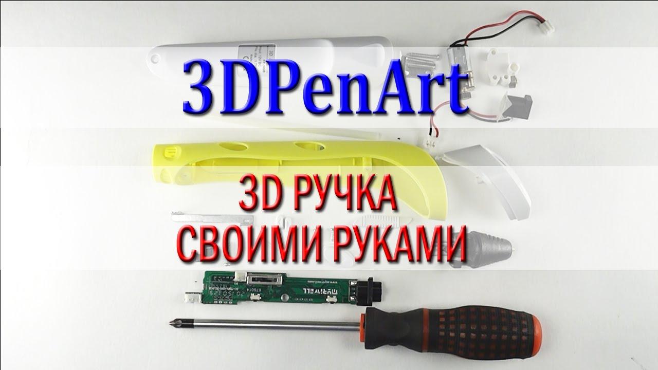 3d ручка своими руками из ручки
